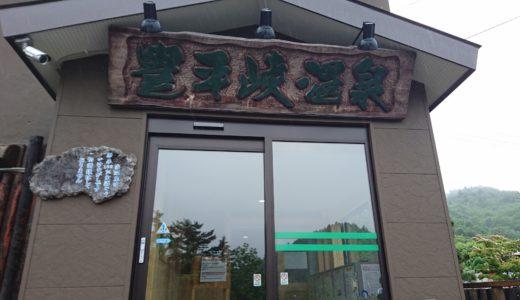 温泉のお供にインドカレー「ONSEN食堂」の店舗情報の紹介と評価!