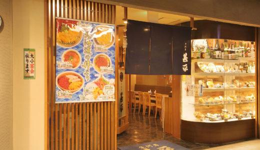 北海道の海鮮が楽しめる「魚河岸 甚平」の店舗情報の紹介と評価!