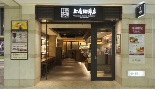ふらっと入りやすい休憩場所「上島珈琲店」の店舗情報の紹介と評価!