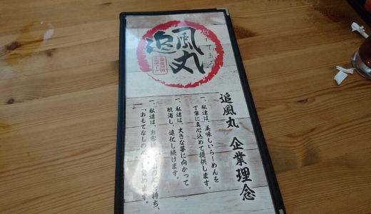 北海道から沖縄まで愛される味「奥原流 追風丸(はやてまる)」の店舗情報の紹介と評価!