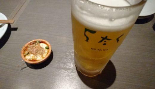 記念写真も撮れる地下居酒屋「GOTAKU(ゴタク)」の店舗情報の紹介と評価!
